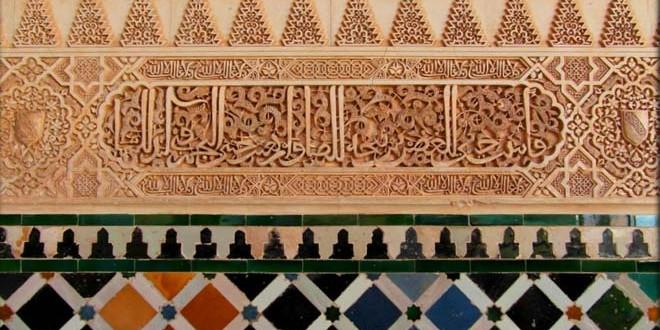 alhambra inscripciones